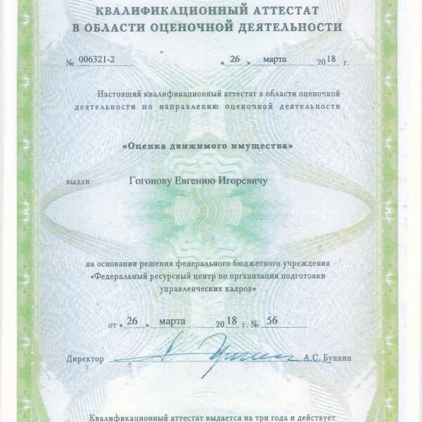 Сертификат2 - ОСА - Общество содействия автомобилистам - Услуги эксперта во всех ситуациях с автомобилем