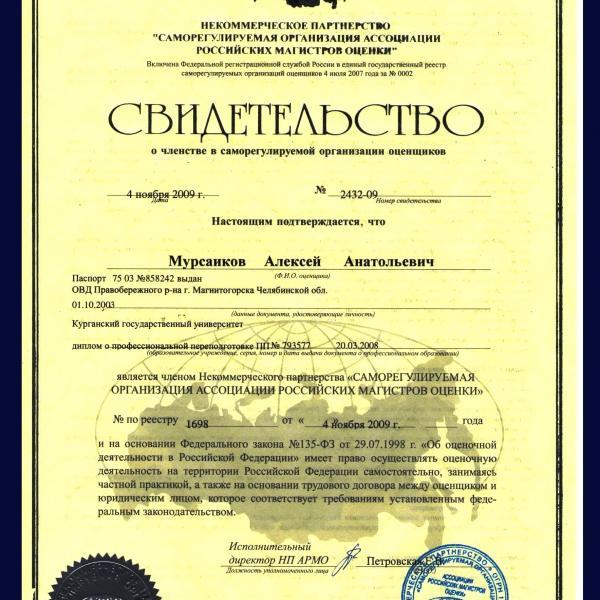 Свидетельство - ОСА - Общество содействия автомобилистам - Услуги эксперта во всех ситуациях с автомобилем