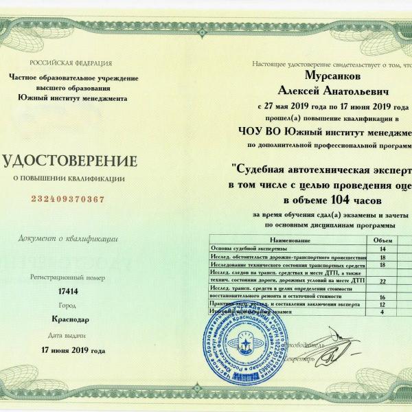 Удостоверение - ОСА - Общество содействия автомобилистам - Услуги эксперта во всех ситуациях с автомобилем