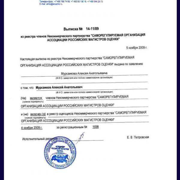 Выписка 14-11 - ОСА - Общество содействия автомобилистам - Услуги эксперта во всех ситуациях с автомобилем