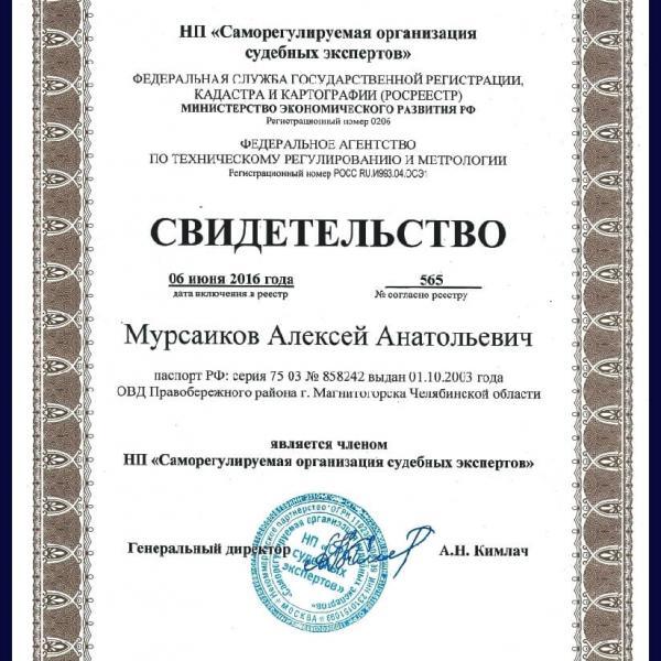 Аттестат - ОСА - Общество содействия автомобилистам - Услуги эксперта во всех ситуациях с автомобилем