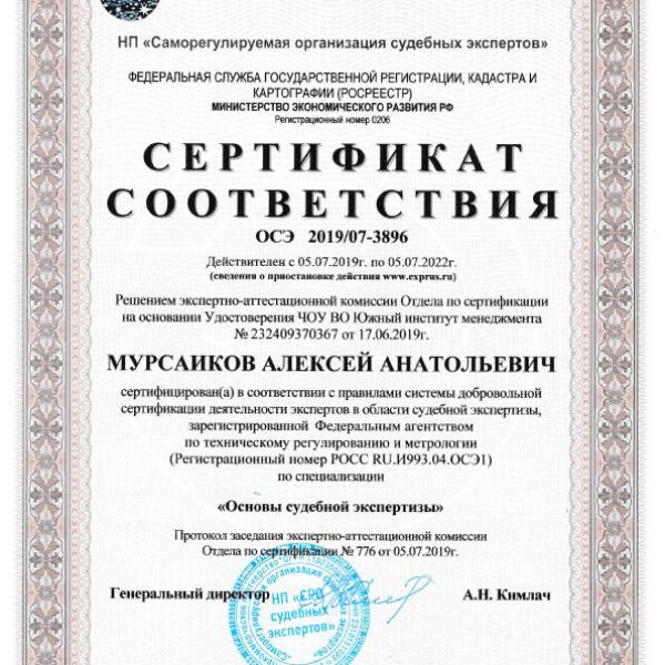 Сертификат соответствия - ОСА - Общество содействия автомобилистам - Услуги эксперта во всех ситуациях с автомобилем