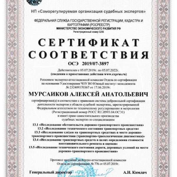 Сертификат соответствия2 - ОСА - Общество содействия автомобилистам - Услуги эксперта во всех ситуациях с автомобилем