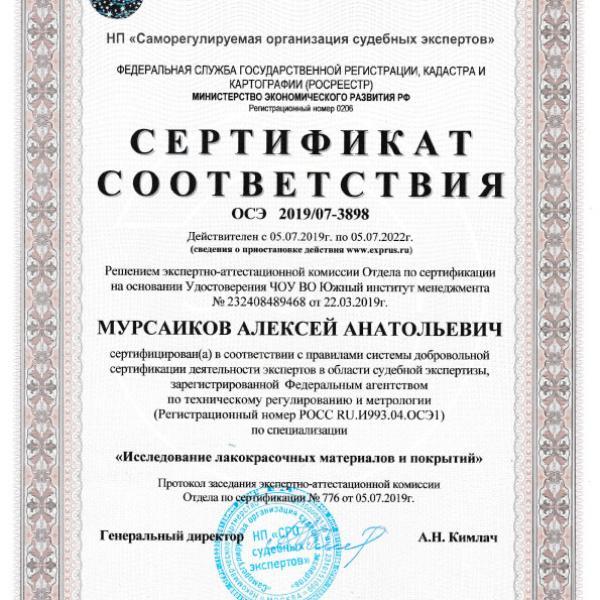 Сертификат соответствия3 - ОСА - Общество содействия автомобилистам - Услуги эксперта во всех ситуациях с автомобилем