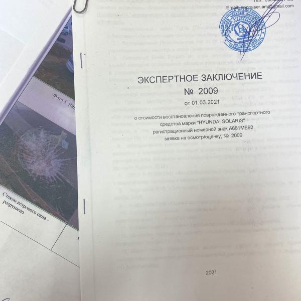 Маргарита,  Севастополь - ОСА - Общество содействия автомобилистам - Услуги эксперта во всех ситуациях с автомобилем